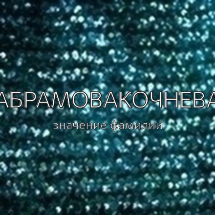 Происхождение фамилии Абрамовакочнева