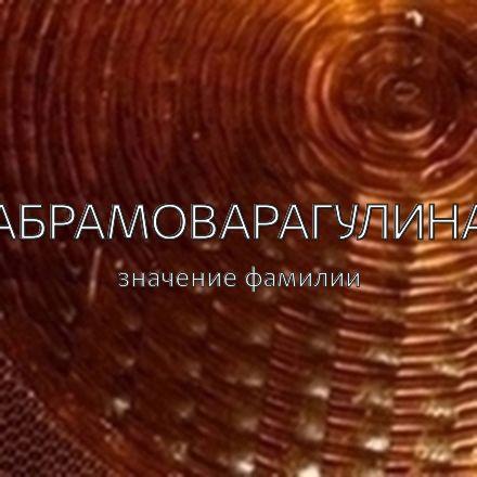 Происхождение фамилии Абрамоварагулина