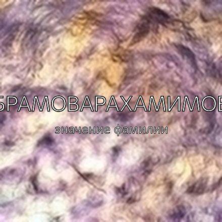 Происхождение фамилии Абрамоварахамимова