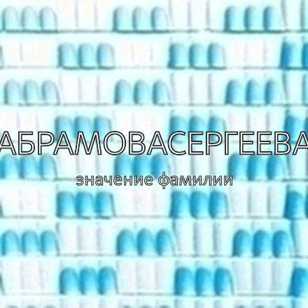Происхождение фамилии Абрамовасергеева