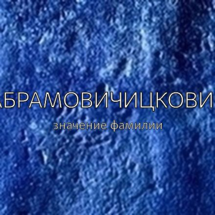 Происхождение фамилии Абрамовичицкович