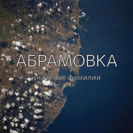 Происхождение фамилии Абрамовка