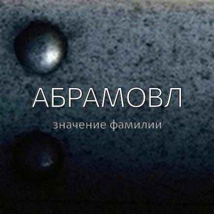 Происхождение фамилии Абрамовл
