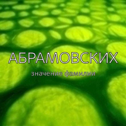 Происхождение фамилии Абрамовских