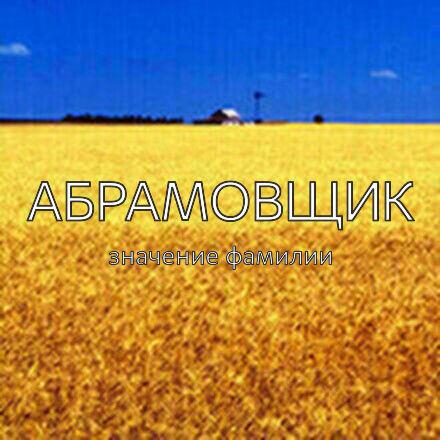 Происхождение фамилии Абрамовщик