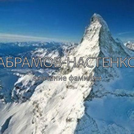 Происхождение фамилии Абрамов-Настенко