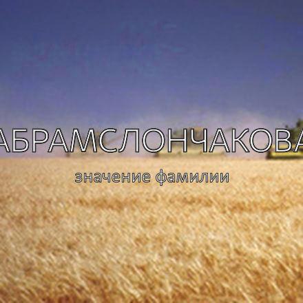 Происхождение фамилии Абрамслончакова