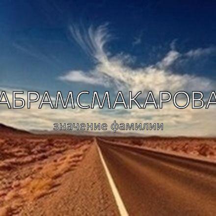 Происхождение фамилии Абрамсмакарова