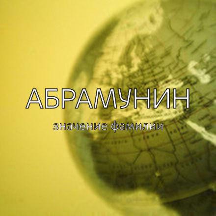 Происхождение фамилии Абрамунин
