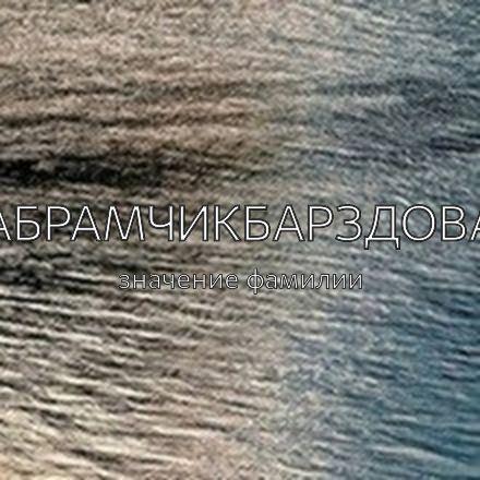 Происхождение фамилии Абрамчикбарздова