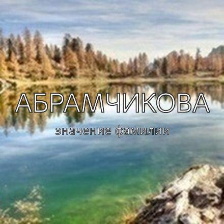 Происхождение фамилии Абрамчикова