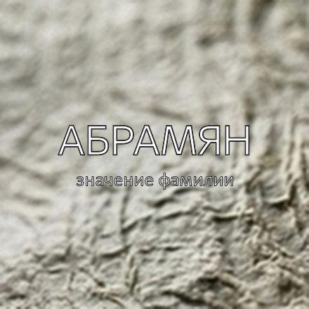 Происхождение фамилии Абрамян
