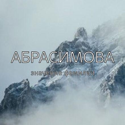Происхождение фамилии Абрасимова