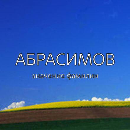 Происхождение фамилии Абрасимов