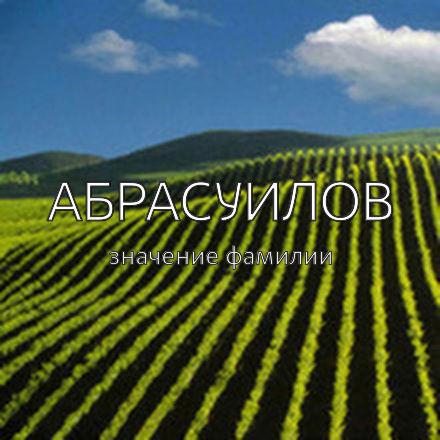 Происхождение фамилии Абрасуилов