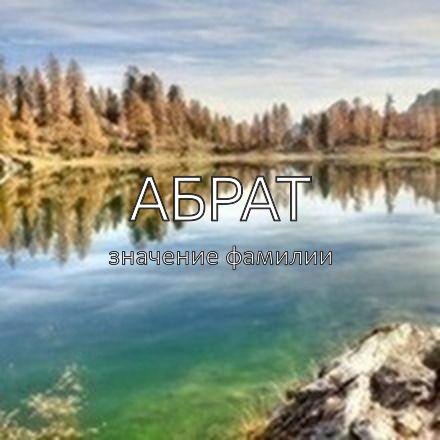 Происхождение фамилии Абрат