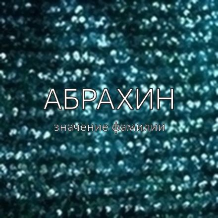 Происхождение фамилии Абрахин
