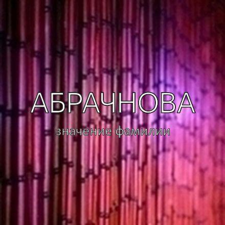 Происхождение фамилии Абрачнова