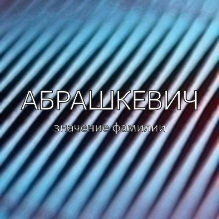 Происхождение фамилии Абрашкевич
