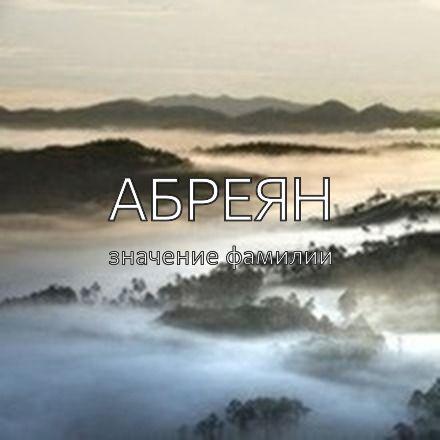 Происхождение фамилии Абреян