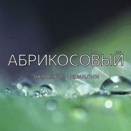 Происхождение фамилии Абрикосовый