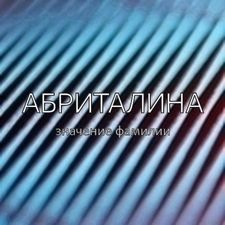 Происхождение фамилии Абриталина