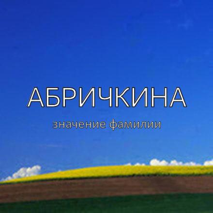 Происхождение фамилии Абричкина