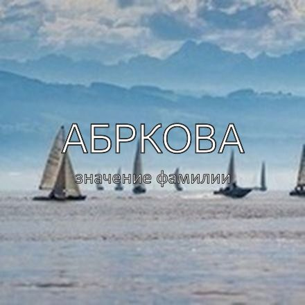 Происхождение фамилии Абркова