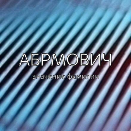 Происхождение фамилии Абрмович