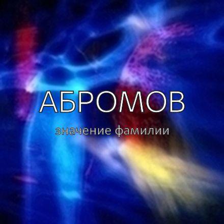 Происхождение фамилии Абромов