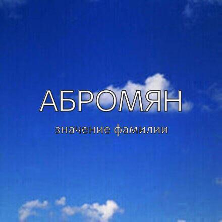 Происхождение фамилии Абромян