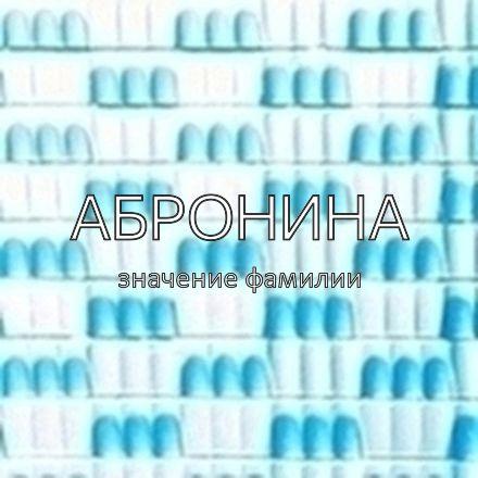 Происхождение фамилии Абронина