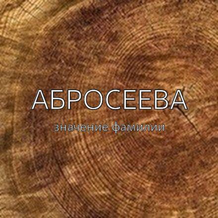 Происхождение фамилии Абросеева