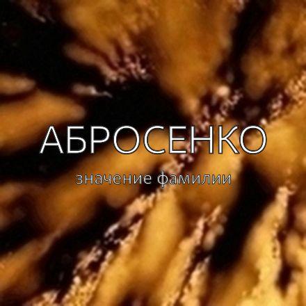 Происхождение фамилии Абросенко
