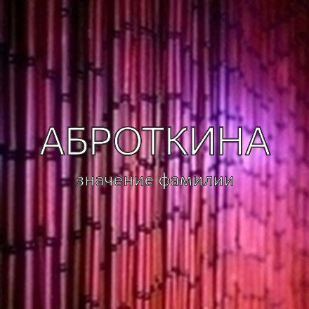 Происхождение фамилии Аброткина