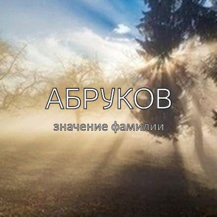 Происхождение фамилии Абруков