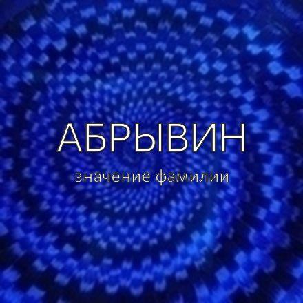 Происхождение фамилии Абрывин