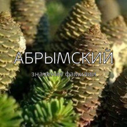 Происхождение фамилии Абрымский