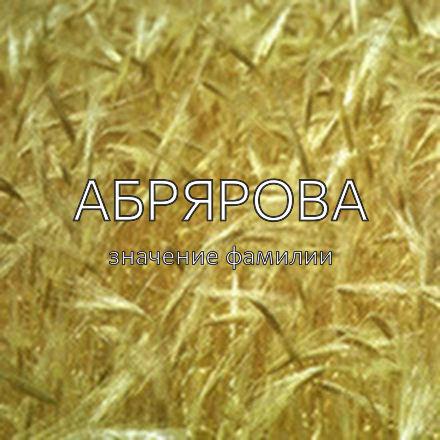 Происхождение фамилии Абрярова