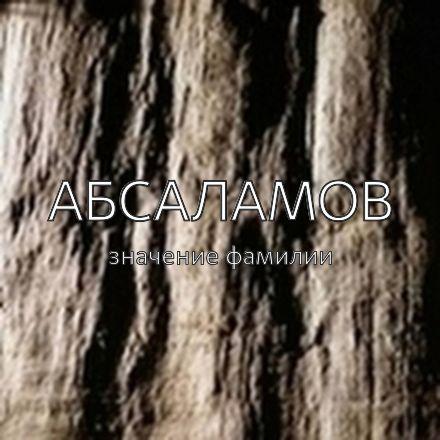 Происхождение фамилии Абсаламов