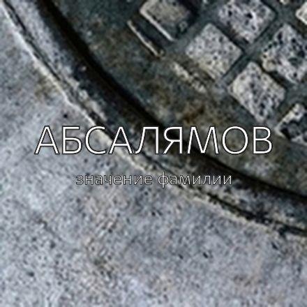 Происхождение фамилии Абсалямов