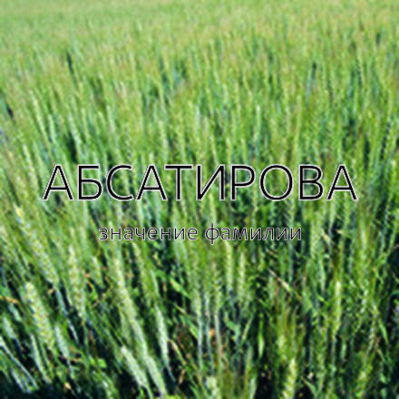 Происхождение фамилии Абсатирова