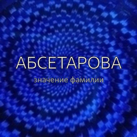 Происхождение фамилии Абсетарова