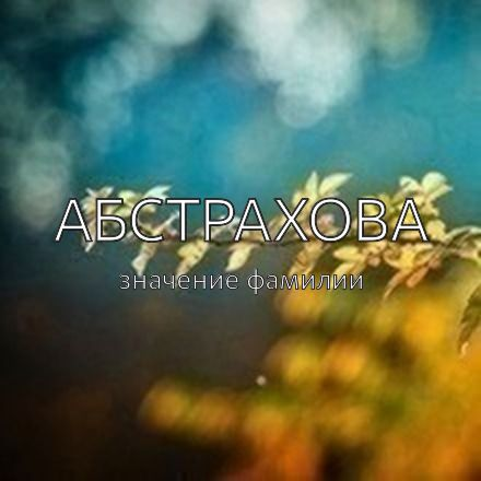 Происхождение фамилии Абстрахова