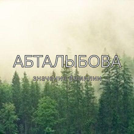 Происхождение фамилии Абталыбова