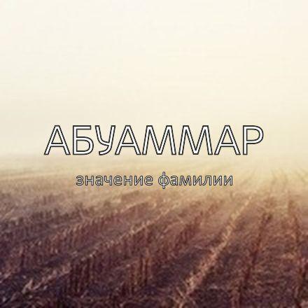 Происхождение фамилии Абуаммар