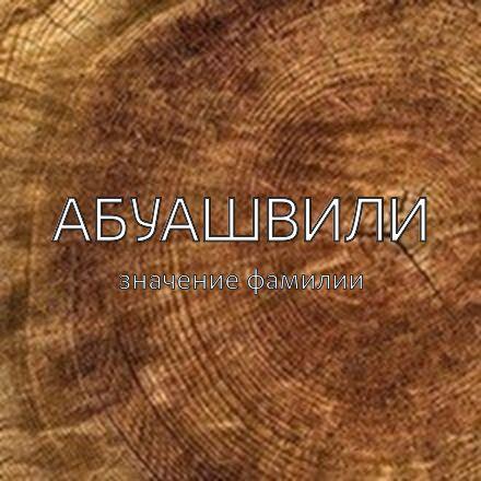 Происхождение фамилии Абуашвили