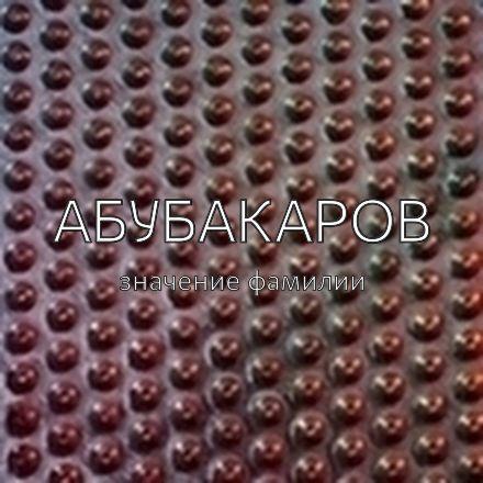 Происхождение фамилии Абубакаров