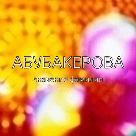 Происхождение фамилии Абубакерова
