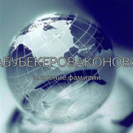 Происхождение фамилии Абубекероваконова